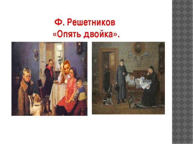 Ф. Решетников «Опять двойка».