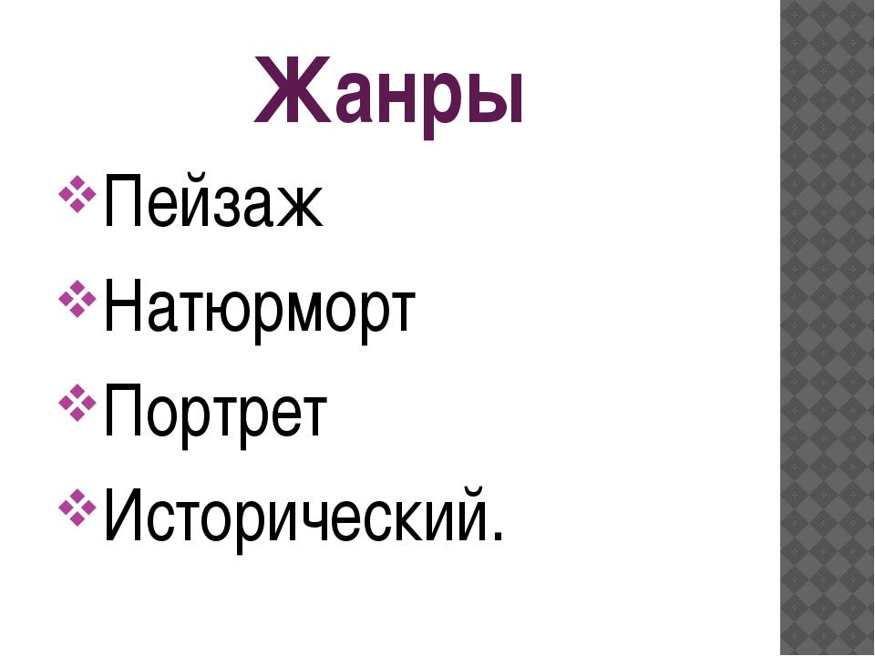 Жанры Пейзаж Натюрморт Портрет Исторический.