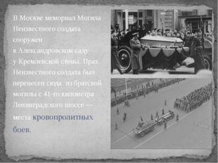 В Москве мемориал Могила Неизвестного солдата сооружен вАлександровском сад