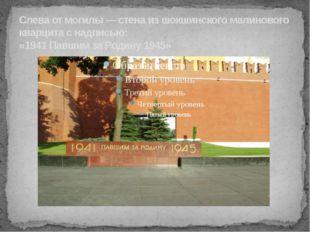 Слева от могилы — стена из шокшинского малинового кварцита с надписью: «1941