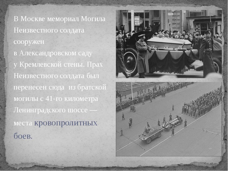 В Москве мемориал Могила Неизвестного солдата сооружен вАлександровском сад...