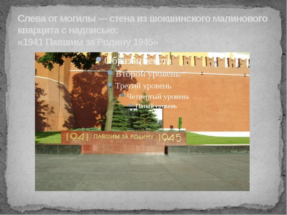 Слева от могилы — стена из шокшинского малинового кварцита с надписью: «1941...