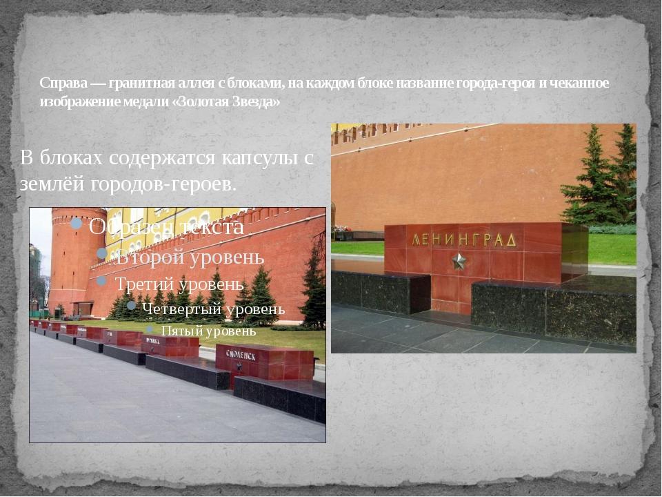 Справа — гранитная аллея с блоками, на каждом блоке название города-героя и...
