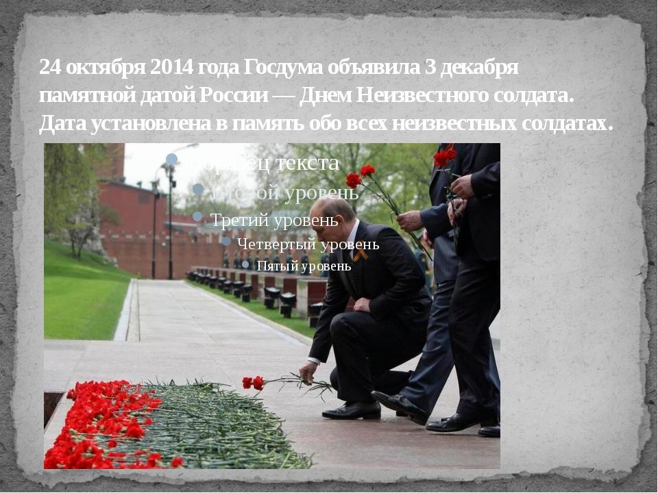 24 октября 2014 года Госдума объявила 3 декабря памятной датой России — Днем...