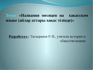 Тема: «Названия месяцев на хакасском языке (айлар аттары хакас тілінде)» Разр