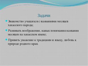 Задачи Знакомство учащихся с названиями месяцев хакасского народа; Развивать