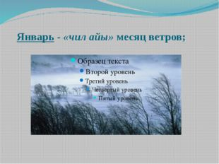 Январь - «чил айы» месяц ветров;