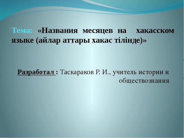 Тема: «Названия месяцев на хакасском языке (айлар аттары хакас тілінде)» Разр...