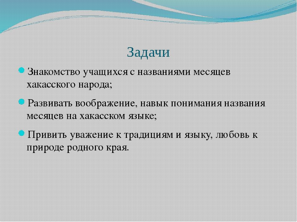 Задачи Знакомство учащихся с названиями месяцев хакасского народа; Развивать...