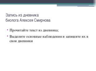 Запись из дневника биолога Алексея Смирнова Прочитайте текст из дневника; Выд