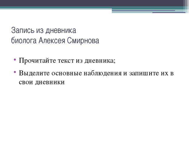Запись из дневника биолога Алексея Смирнова Прочитайте текст из дневника; Выд...