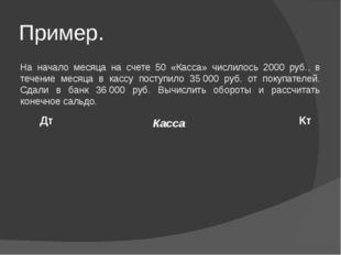 Пример. На начало месяца на счете 50 «Касса» числилось 2000 руб., в течение м