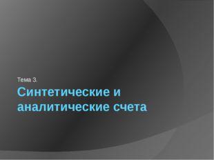 Синтетические и аналитические счета Тема 3.