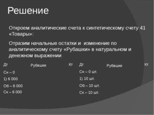 Решение Откроем аналитические счета к синтетическому счету 41 «Товары»: Отраз