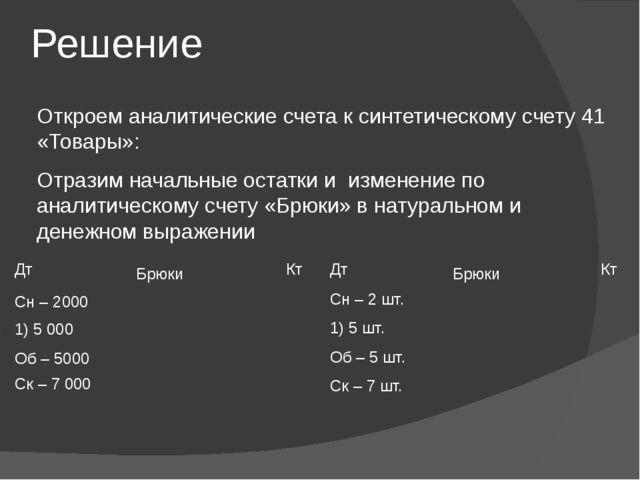 Решение Откроем аналитические счета к синтетическому счету 41 «Товары»: Отраз...