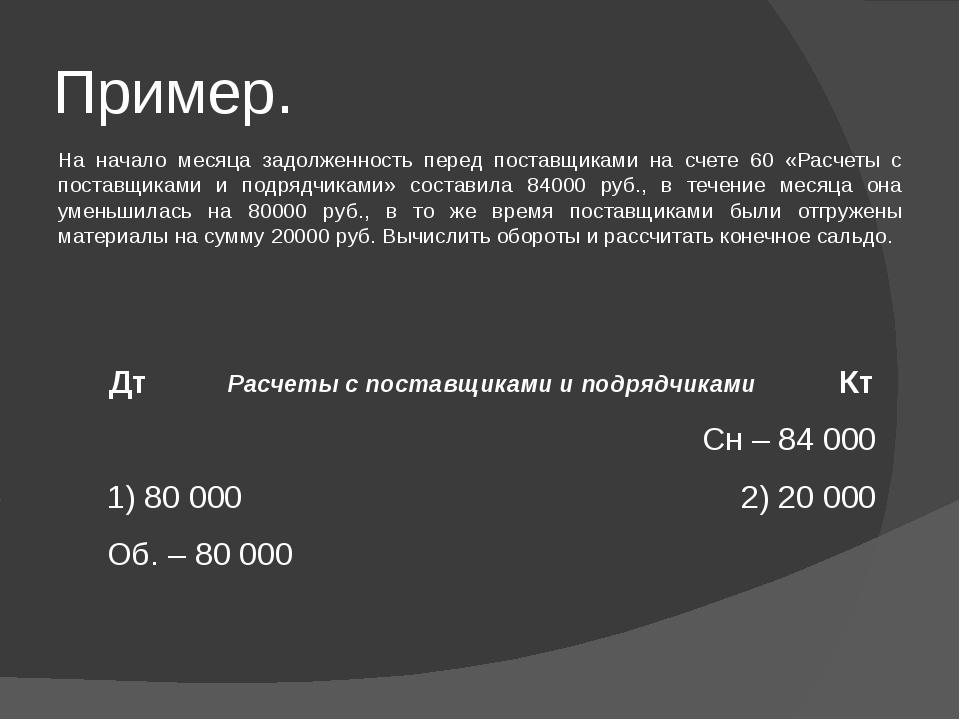 Пример. На начало месяца задолженность перед поставщиками на счете 60 «Расчет...