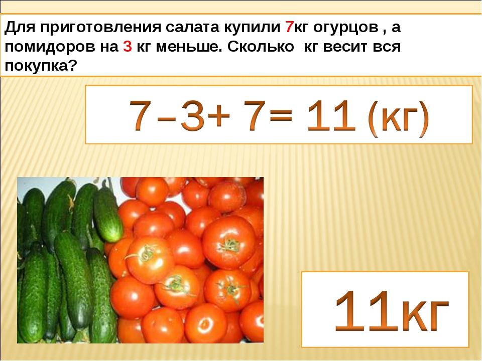 Для приготовления салата купили 7кг огурцов , а помидоров на 3 кг меньше. Ско...