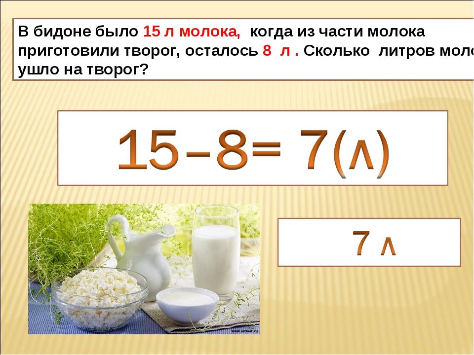 В бидоне было 15 л молока, когда из части молока приготовили творог, осталось...