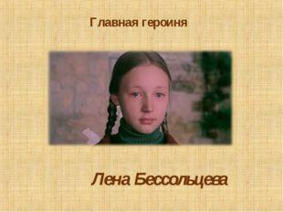 Главная героиня Лена Бессольцева