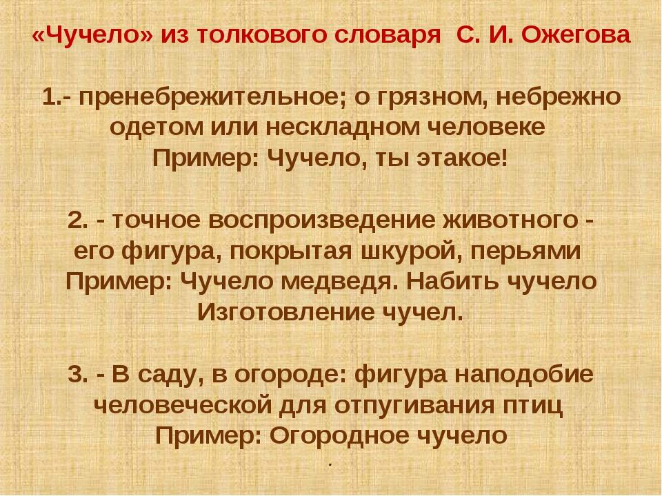 «Чучело» из толкового словаря С. И. Ожегова  1.- пренебрежительное; о грязно...