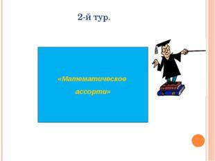 2-й тур. «Математическое ассорти»