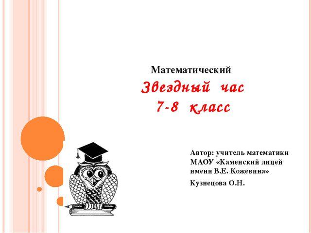 Математический Звездный час 7-8 класс Автор: учитель математики МАОУ «Каменск...