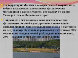 На территории Москвы и ее окрестностей сохранились, и были исследованы археол