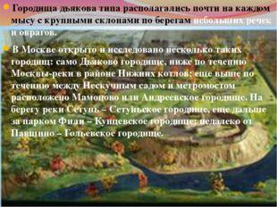 Городища дьякова типа располагались почти на каждом мысу с крупными склонами