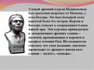 Самый древний курган Подмосковья был раскопан недалеко от Москвы, у села Бесе