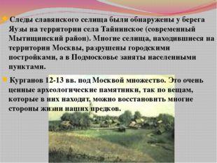 Следы славянского селища были обнаружены у берега Яузы на территории села Тай