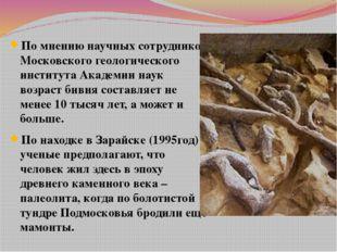 По мнению научных сотрудников Московского геологического института Академии н