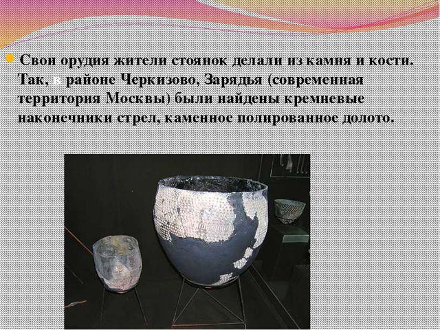Свои орудия жители стоянок делали из камня и кости. Так, в районе Черкизово,...