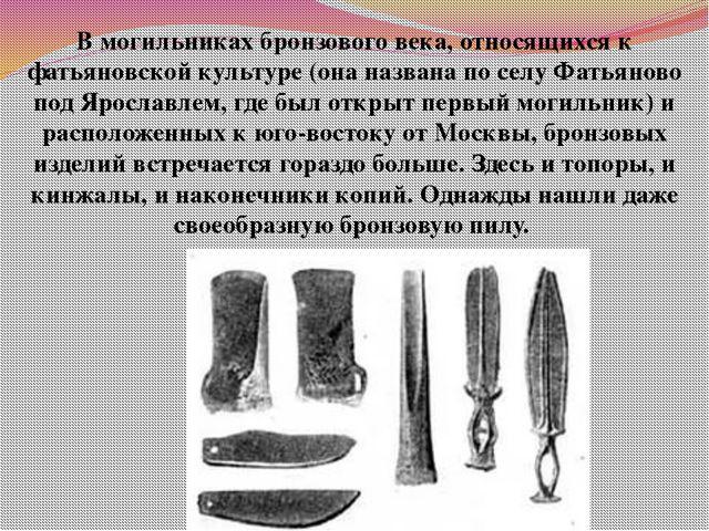 В могильниках бронзового века, относящихся к фатьяновской культуре (она назва...