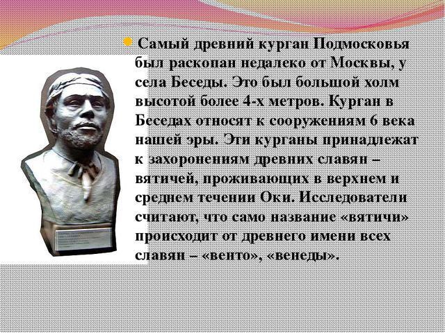 Самый древний курган Подмосковья был раскопан недалеко от Москвы, у села Бесе...