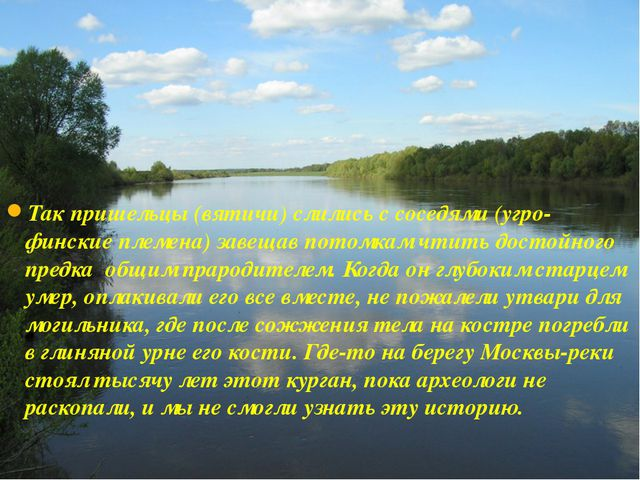 Так пришельцы (вятичи) слились с соседями (угро-финские племена) завещав пото...