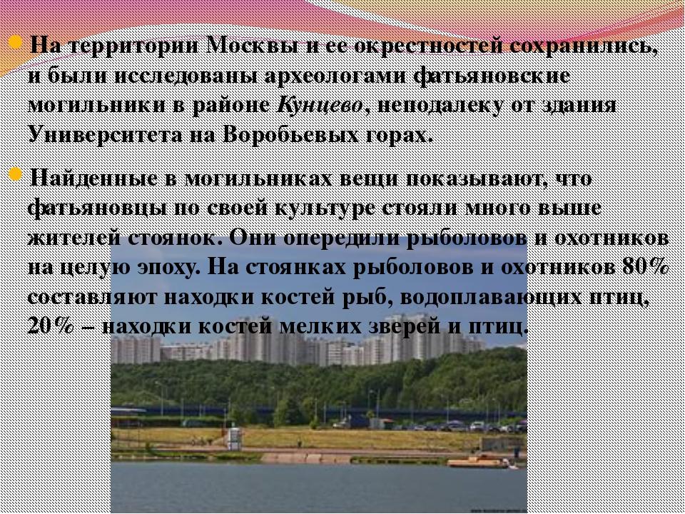 На территории Москвы и ее окрестностей сохранились, и были исследованы археол...