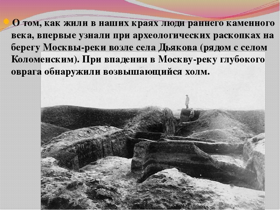 О том, как жили в наших краях люди раннего каменного века, впервые узнали при...