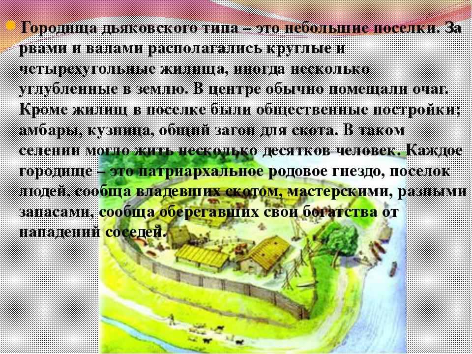 Городища дьяковского типа – это небольшие поселки. За рвами и валами располаг...
