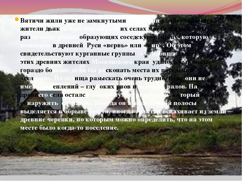 Вятичи жили уже не замкнутыми родовыми коллективами, как жители дьяковских го...