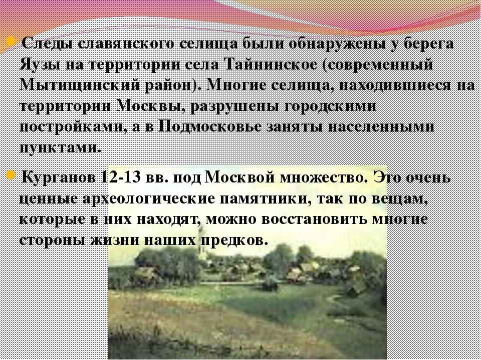Следы славянского селища были обнаружены у берега Яузы на территории села Тай...
