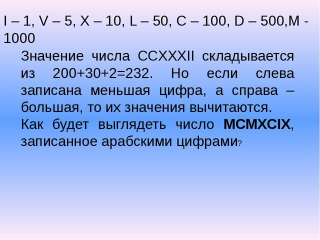I – 1, V – 5, X – 10, L – 50, C – 100, D – 500,M - 1000 Значение числа CCXXXI...