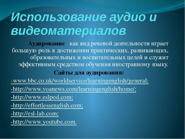 Использование аудио и видеоматериалов Аудирование как вид речевой деятельност...