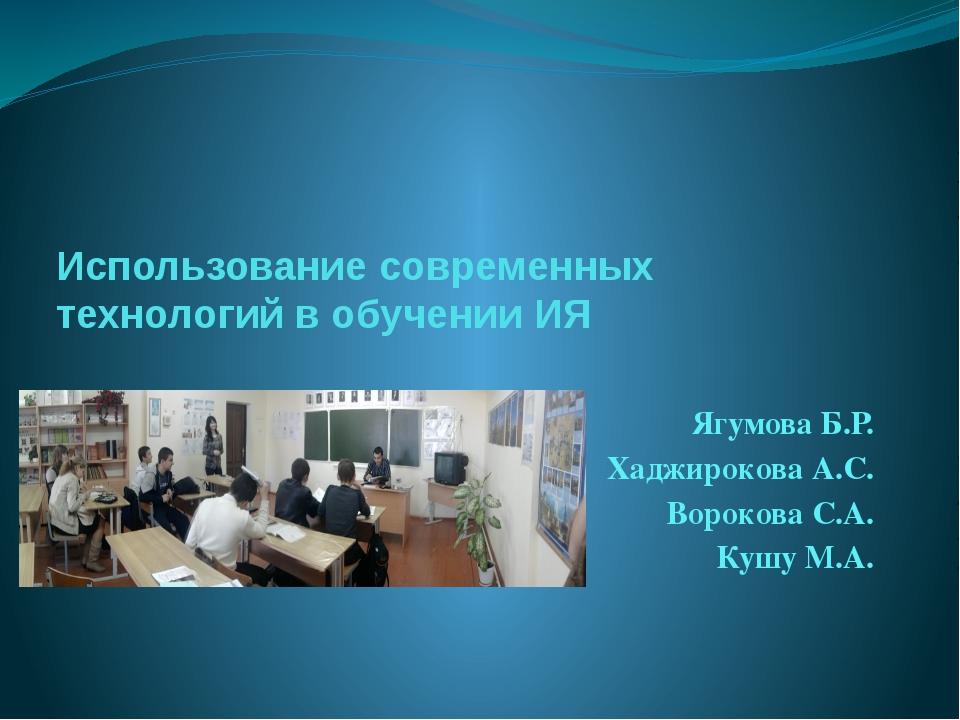Использование современных технологий в обучении ИЯ Ягумова Б.Р. Хаджирокова А...