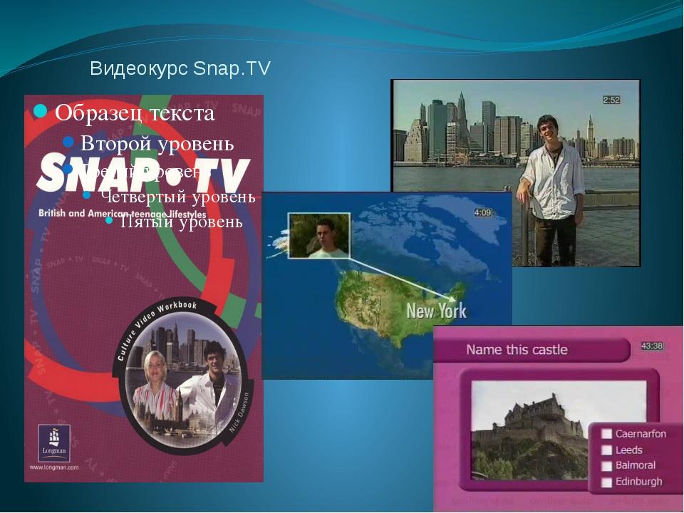 Видеокурс Snap.TV