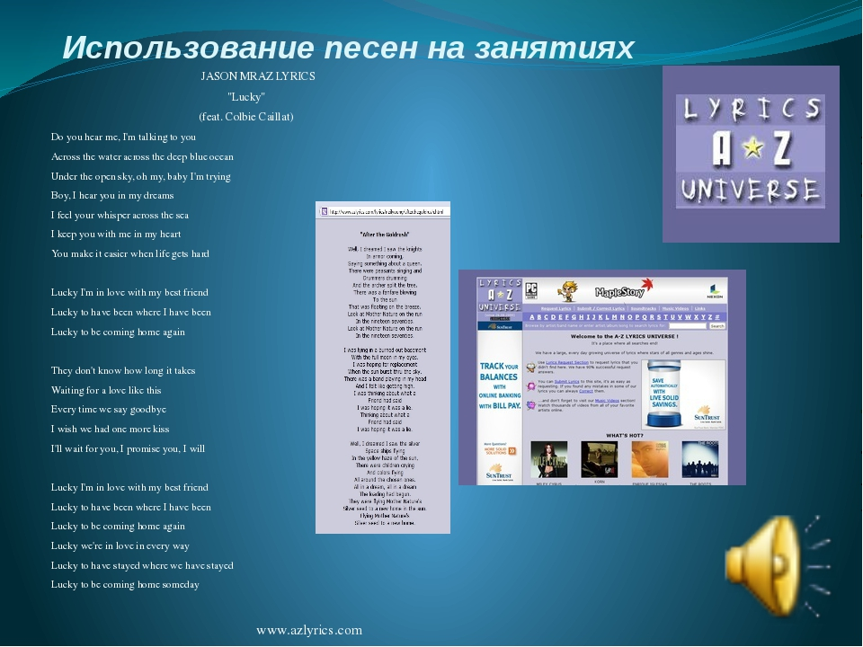 "Использование песен на занятиях JASON MRAZ LYRICS ""Lucky"" (feat. Colbie Cail..."