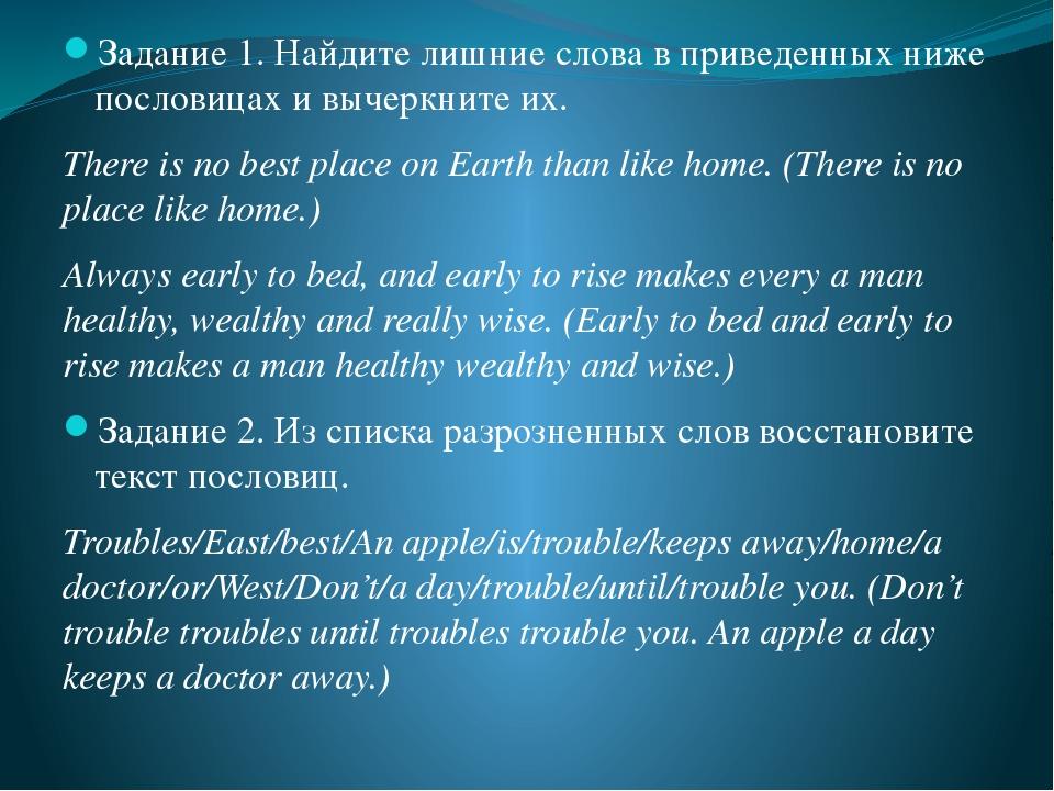 Задание 1. Найдите лишние слова в приведенных ниже пословицах и вычеркните их...