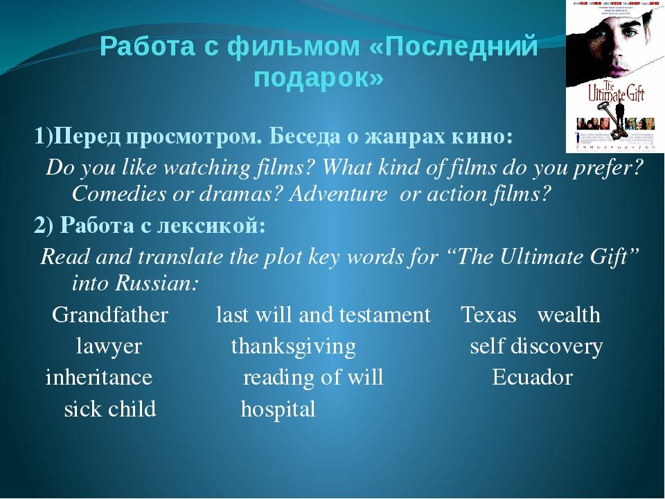 Работа с фильмом «Последний подарок» 1)Перед просмотром. Беседа о жанрах кино...