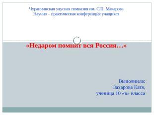 Чурапчинская улусная гимназия им. С.П. Макарова Научно – практическая конфере
