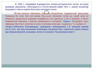 В 1968 г. сотрудники Бородинского военно-исторического музея, исследуя архив
