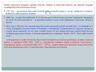 Чтобы полностью раскрыть картину участия бойцов из Якутской области, мы изучи